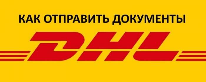 Как отправить документы экспресс почтой DHL