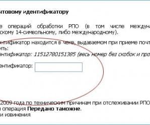 Почта: отслеживание по идентификатору