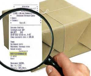 Почтовый идентификатор почты России: что это и где его найти
