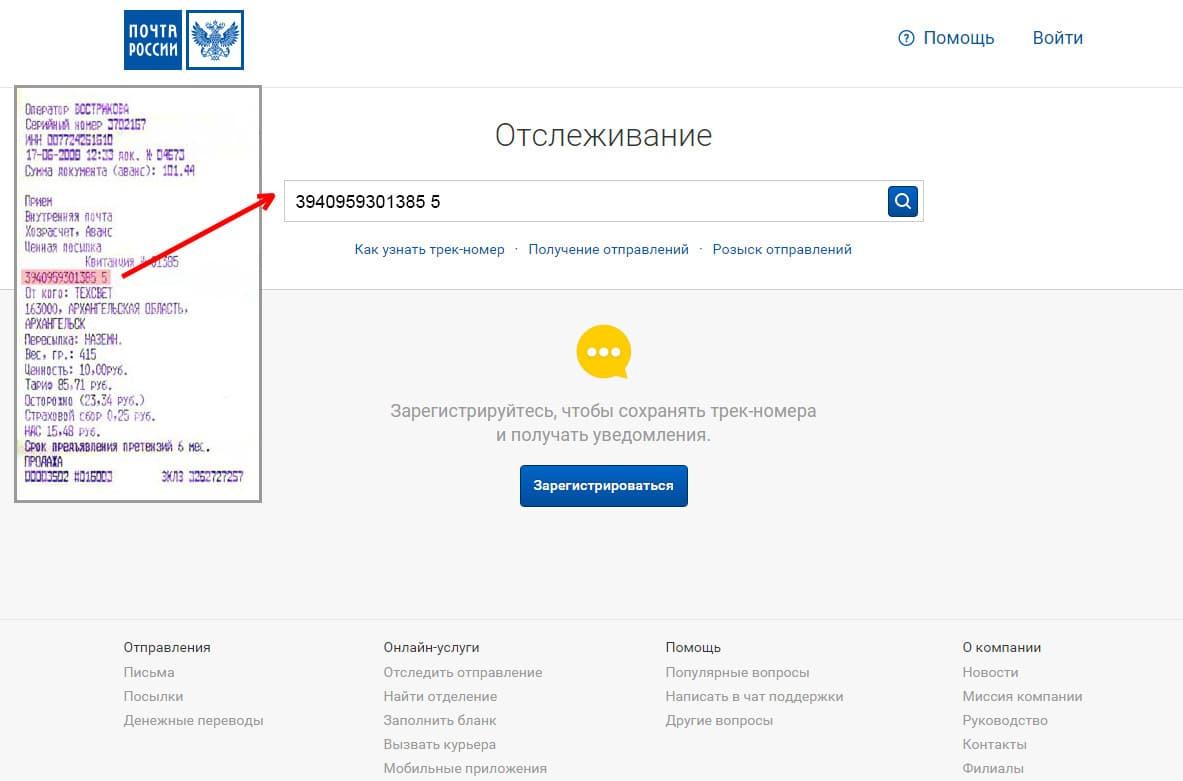 Код отслеживания «Почты России» — что это и зачем он нужен