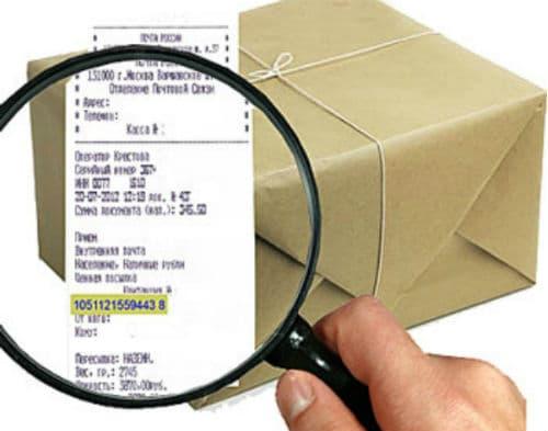 Как отследить посылку по номеру заказа