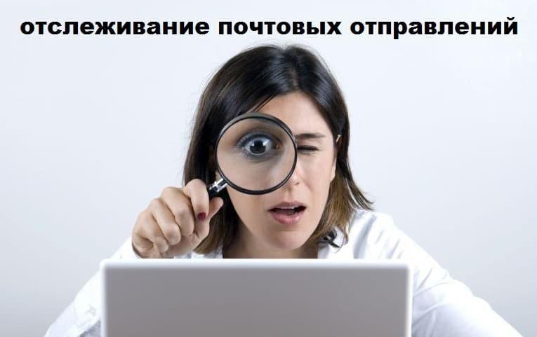 Система слежения за почтовыми отправлениями - что это и как воспользоваться