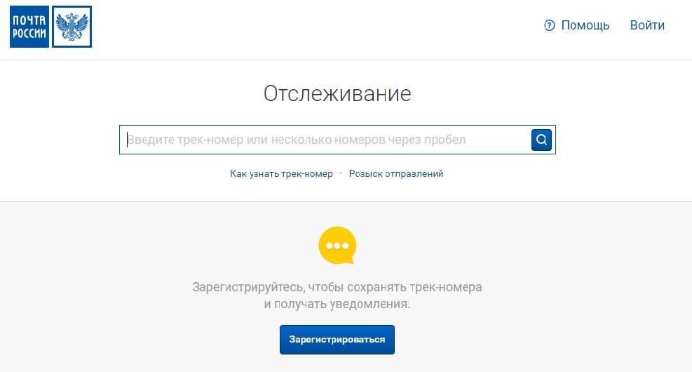 Отслеживание писем на сайте «Почты России»: инструкция