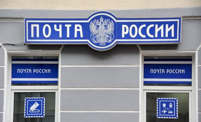 Как отследить перевод Почты России