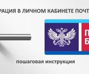 Как зарегистрироваться в личном кабинете «Почта Банка» — инструкция