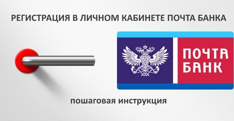 Как зарегистрироваться в личном кабинете Почта Банка - инструкция