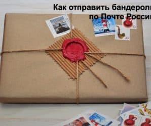 Как отправить бандероль по Почте России: инструкция