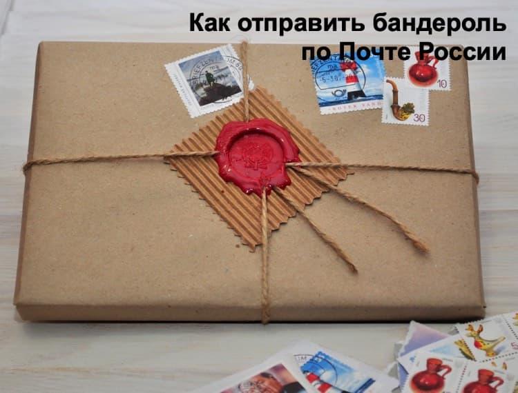 Как отправить бандероль по Почте России - инструкция