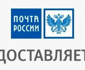 Доставка писем и посылок Почтой России на дом: сколько стоит и как заказать