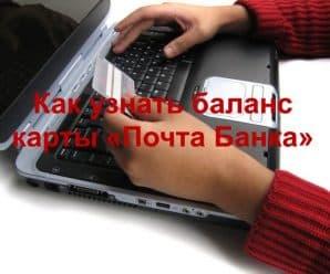 Как узнать баланс карты «Почта Банка»