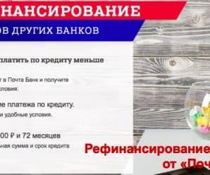Как воспользоваться услугой рефинансирования кредита от «Почта Банка» — инструкция