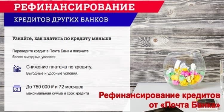 Как воспользоваться услугой рефинансирования кредита от Почта Банка - инструкция