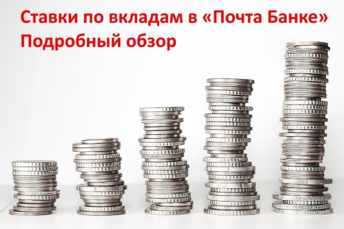 Ставки по вкладам в Почта Банке: подробный обзор
