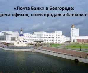 «Почта Банк» в Белгороде: адреса офисов, стоек продаж и банкоматов