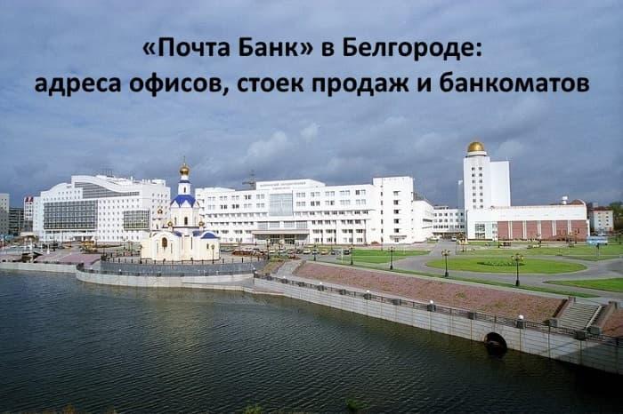 Почта Банк в Белгороде