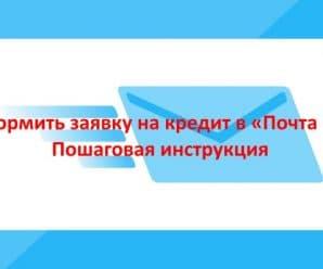 Как оформить заявку на кредит в «Почта Банке»: пошаговая инструкция