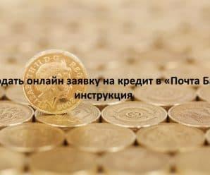 Как подать онлайн заявку на кредит в «Почта Банке»: инструкция