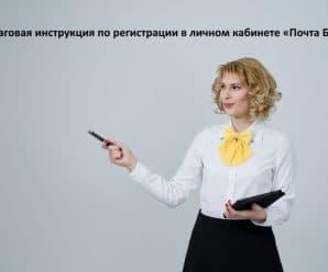 Пошаговая инструкция по регистрации в личном кабинете «Почта Банка»