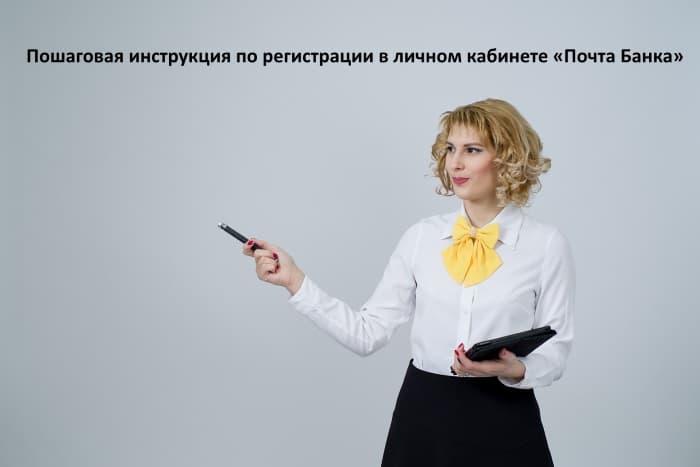 Пошаговая инструкция по регистрации в личном кабинете Почта Банка