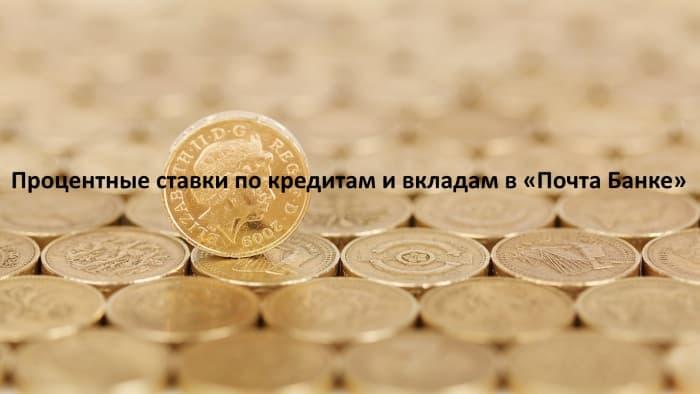 Процентные ставки по кредитам и вкладам в Почта Банке
